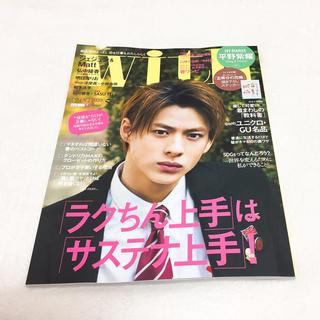 講談社 - 雑誌 with King & Prince 平野紫耀 欅坂46