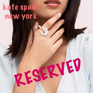 kate spade new york - 【3点のみ¨̮♡︎新品】ケイトスペード イントゥーザブルーム リング US7