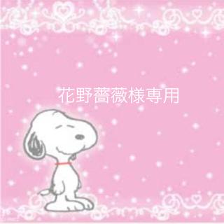 SNOOPY - 花野薔薇様専用