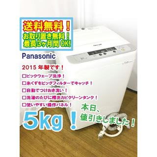 Panasonic - 本日値引き!2015年製★Panasonic 5㎏ 洗濯機 NA-F50B8