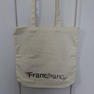 Francfranc - 未使用 フランフラン ロゴトートバッグ