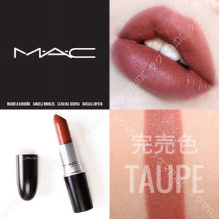 MAC - 【新品箱有】MAC 人気色✦ マットリップスティック トープ 赤みシックブラウン