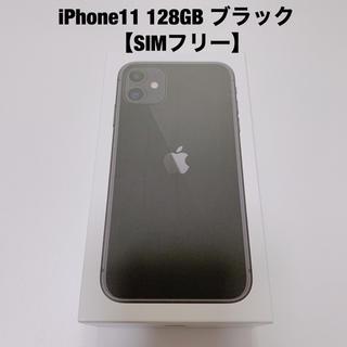 iPhone - iPhone11 128GB ブラック 極美品【SIMフリー】