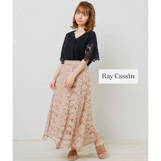 レイカズン(RayCassin)のRay Cassin 新品タグ付き レースイレヘムスカート (ロングスカート)