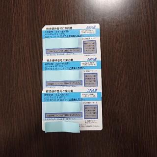 ANA(全日本空輸) - ANA優待券三枚