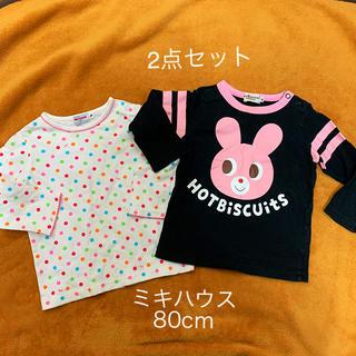 mikihouse - ミキハウス 80cm オシャレな長袖Tシャツ・2点セット