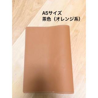 職人手作り〈牛本革〉A5サイズ ノートカバー 《オレンジブラウン》(ブックカバー)