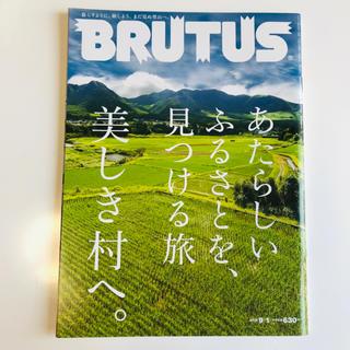 マガジンハウス - BRUTUS (ブルータス) 2013年 9/1号