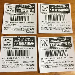 アサヒ(アサヒ)のアサヒ 三ツ矢特濃 オレンジスカッシュ 500ml1本無料引換券 の4枚セット(フード/ドリンク券)