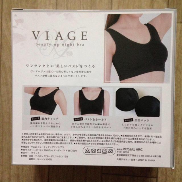 ヴィアージュ ナイトブラ ブラック レディースの下着/アンダーウェア(ブラ)の商品写真