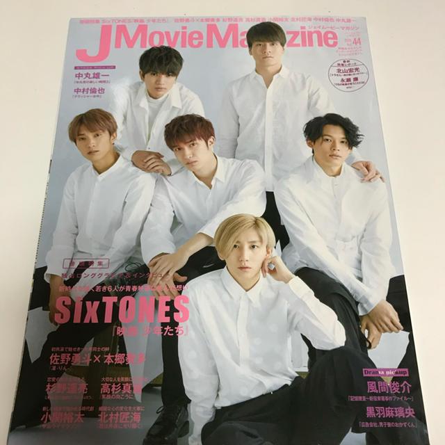 J Movie Magazine 映画を中心としたエンターテインメントビジュアル エンタメ/ホビーの本(アート/エンタメ)の商品写真
