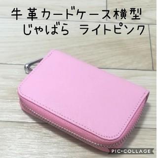 牛革カードケース じゃばらライトピンク(名刺入れ/定期入れ)