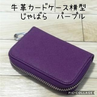 牛革カードケース じゃばらパープル(名刺入れ/定期入れ)