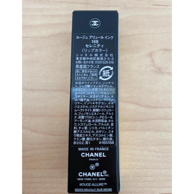 CHANEL(シャネル)のCHANEL リップカラー コスメ/美容のベースメイク/化粧品(リップグロス)の商品写真