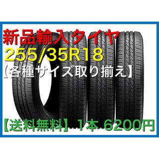 【送料無料】新品輸入タイヤ 1本6200円   255/35R18 【新品】