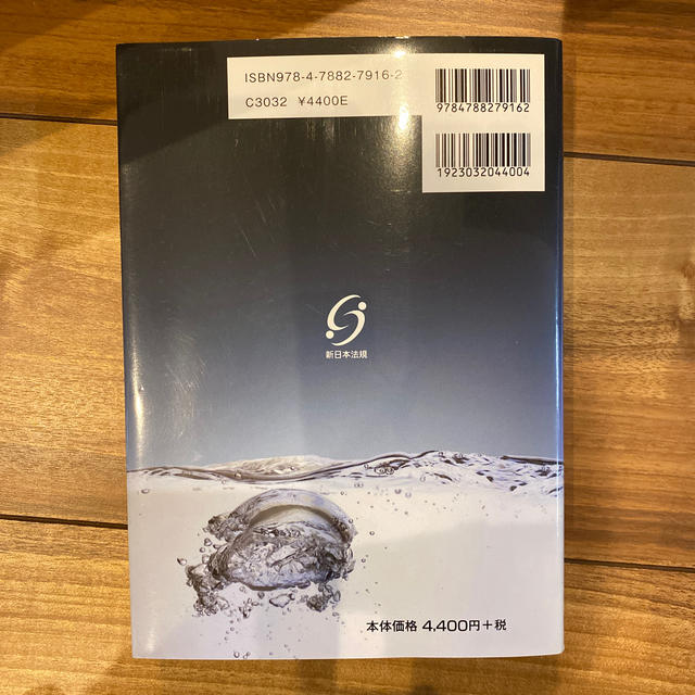 懲戒処分をめぐる法律実務 Q&Aと事例 エンタメ/ホビーの本(人文/社会)の商品写真