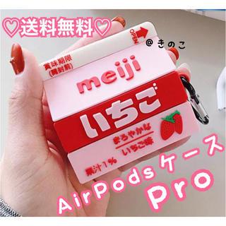 AirPodsケース Pro エアーポッズ AirPodsPro いちご牛乳 (ヘッドフォン/イヤフォン)