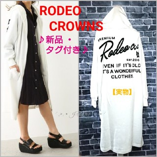 RODEO CROWNS - ロングパーカー♡RODEO CROWNS ロデオクラウンズ  新品 タグ付き