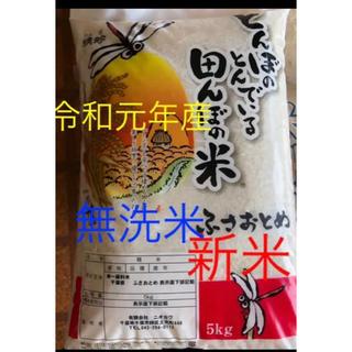 ふさおとめ 無洗米 5kg