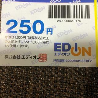 EDION株主優待券 5000円分