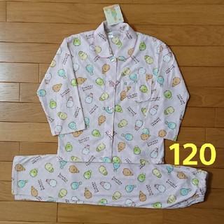 サンエックス - 新品☆120センチ すみっコぐらし パジャマ