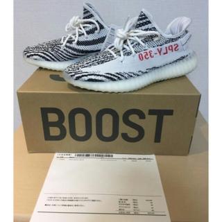 adidas - 27.5 adidas yeezy boost 350 v2 zebra