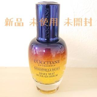 L'OCCITANE - ロクシタン イモーテル オーバーナイトリセットセラム 30ml 新品未使用