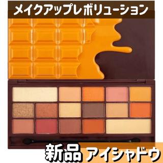 BOBBI BROWN - メイクアップレボリューション◆チョコレートオレンジ◆アイシャドウ アイシャドー