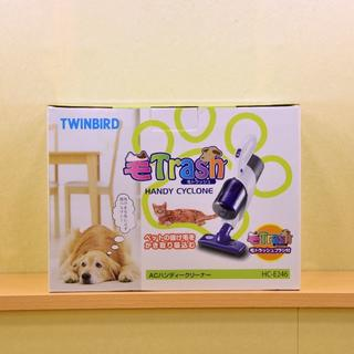 TWINBIRD - ハンディ・クリーナー/毛トラッシュ