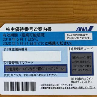 ANA(全日本空輸) - ANA株主優待券 1枚  5月31日まで有効