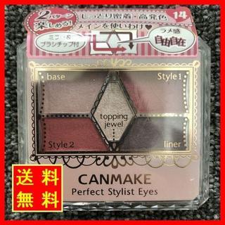 CANMAKE - パーフェクトスタイリストアイズ14 アンティークルビー 3g