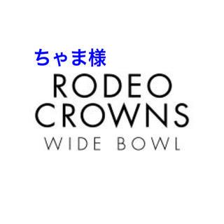 ロデオクラウンズ(RODEO CROWNS)のちゃま様専用(Tシャツ/カットソー(半袖/袖なし))