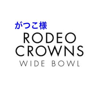 ロデオクラウンズ(RODEO CROWNS)のがつこ様専用(Tシャツ/カットソー(半袖/袖なし))