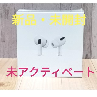 Apple - 【新品・未開封】Airpods pro 国内購入正規品