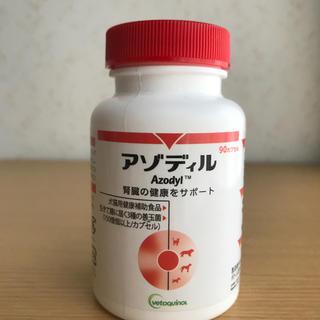 アゾディル Azodyl  犬猫用サプリメント 腎臓病院  慢性腎臓病 腎不全