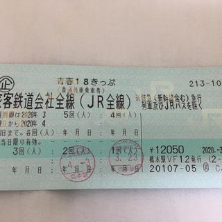 青春18きっぷ 3回 青春18切符(鉄道乗車券)