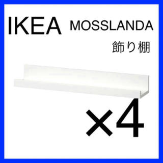IKEA - IKEA MOSSLANDA モッスランダ 飾り棚 4本 ホワイト