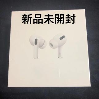 アップル(Apple)のAir pods pro airpodspro 新品未開封 エアポッズ 未使用(ヘッドフォン/イヤフォン)