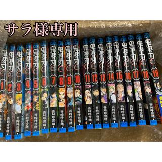 集英社 - 鬼滅の刃 1〜19巻 全巻セット