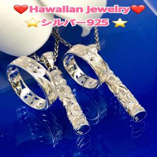 ハワイアンジュエリー シルバー925 透し彫りリング &プルメリア 筒ペアセット(リング(指輪))