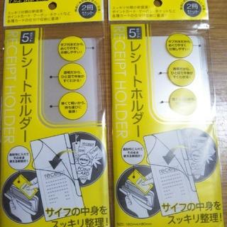 新品★レシートホルダー 5ポケット2冊入り×2セット
