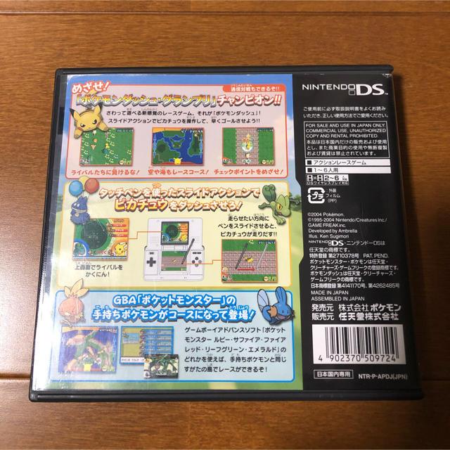 ニンテンドーDS(ニンテンドーDS)のポケモンダッシュ DS エンタメ/ホビーのゲームソフト/ゲーム機本体(携帯用ゲームソフト)の商品写真