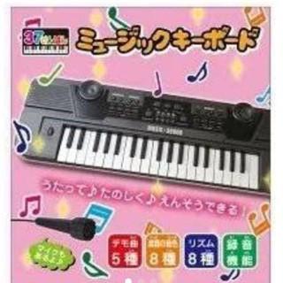 ミュージックキーボード ピアノ ピアニカ