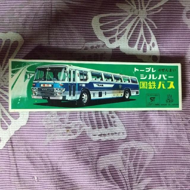 トープレ ぜんまいシルバー国鉄バス エンタメ/ホビーのおもちゃ/ぬいぐるみ(ミニカー)の商品写真