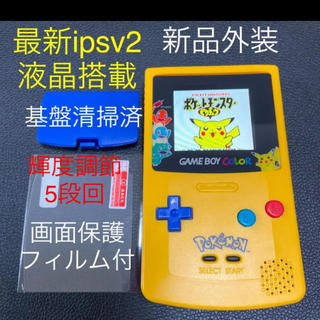 ゲームボーイ - ゲームボーイカラー ipsv2 バックライト pokemon ver.