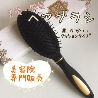 ヘアブラシ ブラックゴールドブラシ 美髪ブラシ 美容室専門ブラシ サロンブラシ