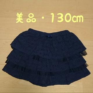 GU - 美品✨GU・130㎝・キュロット・スカート・紺・レース