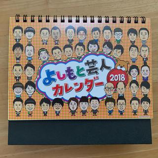 よしもと芸人 カレンダー(お笑い芸人)