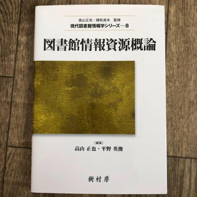 図書館情報資源概論 エンタメ/ホビーの本(人文/社会)の商品写真