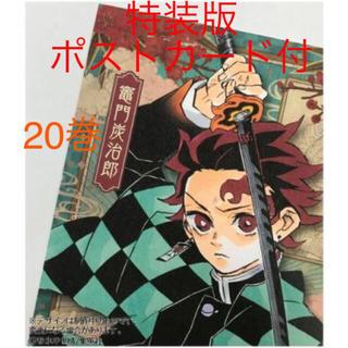 集英社 - 鬼滅の刃 20巻 特装版